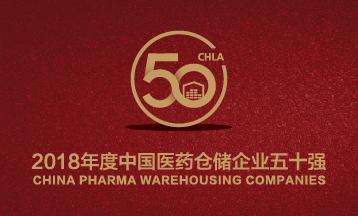关于组织开展2018年度中国医药仓储企业五十强评选工作的通知