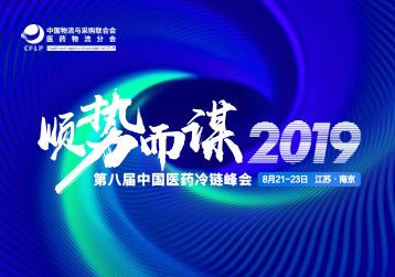 关于召开2019(第八届)中国医药冷链峰会的通知