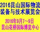 2016昆山国际物流装备与技术展览会