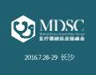 2016(第二届)中国医疗器械供应链峰会 暨首届医院内部物流(SPD)会议