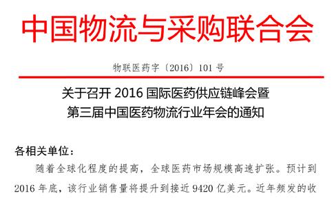 关于召开2016国际医药供应链峰会暨第三届中国医药物流行业年会的通知
