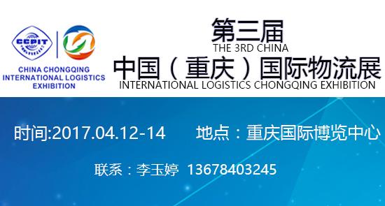 第三届中国(重庆)国际物流展