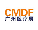 2017第9届中国(广州)国际医疗器械展览会