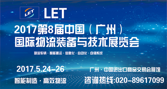 2017中国(广州)国际物流装备与技术展览会