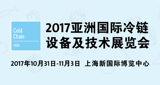 2017亚洲国际冷链设备及技术展览会