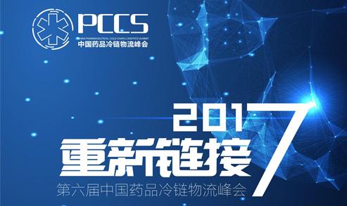 2017(第六届)中国药品冷链物流峰会议程(3.5版)