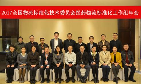 2017全国物流标准化技术委员会医药物流标准化工作组年会在杭州召开