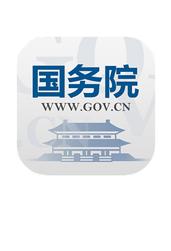 李克强签署国务院令 公布《国务院关于修改的决定》
