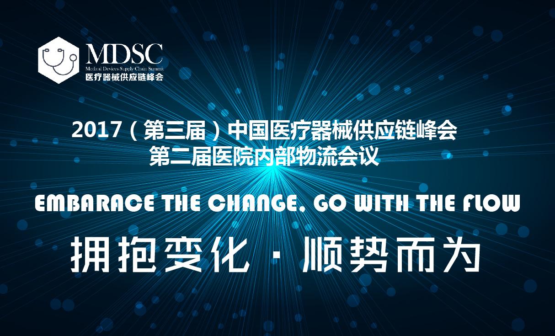 2017(第三届)中国医疗器械供应链峰会暨第二届医院内部物流会议