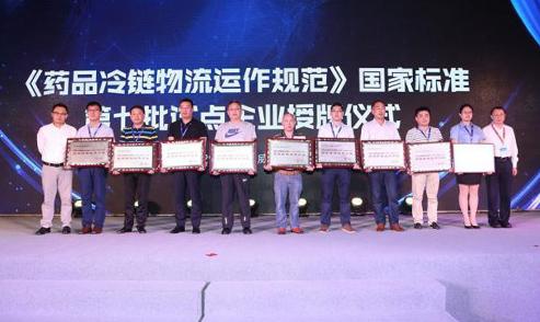 第七批《药品冷链物流运作规范》国家标准试点企业授牌仪式在荣成举行!