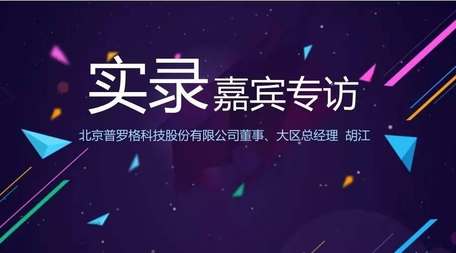 2017(第三届)中国医疗器械供应链峰会-胡江先生专访实录
