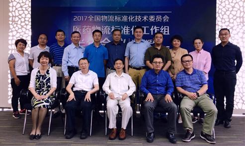 2017医药物流标准化工作组半年会议在京召开
