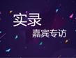 2017(第三届)中国医疗器械供应链峰会——王浩先生专访实录