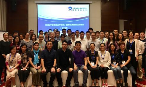 《药品冷链物流运作规范》国标试点企业培训在武汉成功举办