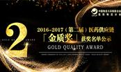 """2016-2017(第二届)医药供应链""""金质奖""""评选获奖名单公示"""
