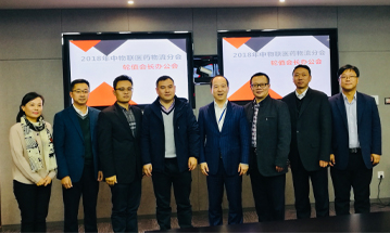 医药物流分会2018年轮值会长办公会在上海召开