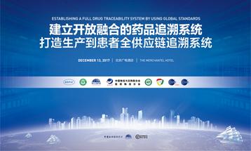 药品供应链追溯国际研讨会在京召开