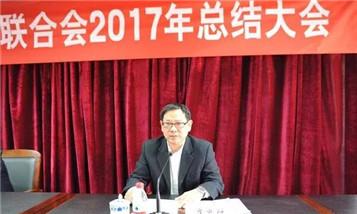 中国物流与采购联合会2017年主要工作及2018年工作思路