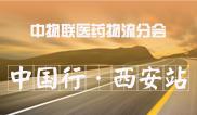 2018医药物流中国行·西安站随行企业征集函