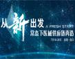 2018(第四届)中国医疗器械供应链峰会暨第三届医院内部物流会议会后专题