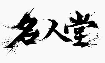"""关于组织开展""""中国医药物流名人堂""""第一批成员征集活动的通知"""