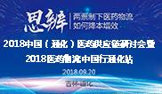 2018中国(通化)医药供应链论坛