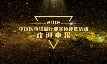 关于组织开展2018年度中国医药物流行业奖项评选的通知