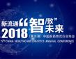 2018(第五届)中国医药物流行业年会会前专题