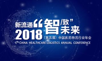 2018(第五届)中国医药物流行业年会在湖南长沙正式召开!