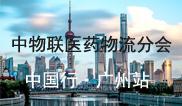 2018医药物流中国行·广州站随行企业征集函