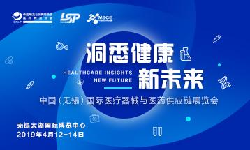 【洞悉健康·新未来】2019中国(无锡)国际医疗器械与医药供应链展震撼来袭!