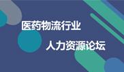 关于召开2019(第二届)医药物流行业人力资源论坛的通知
