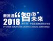 2018(第五届)中国医药物流行业年会会后专题