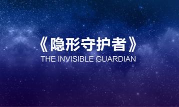 中物联医药物流分会公益宣传片《隐形守护者》正式发布!
