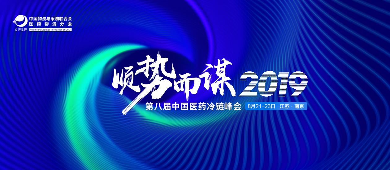 2019(第八届)中国医药冷链峰会会后专题