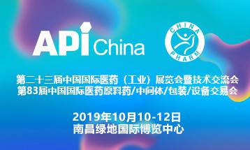 第83届API China&第二十三届CHINA-PHARM将在南昌召开