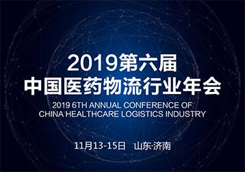2019第六届医药物流年会参会企业名录