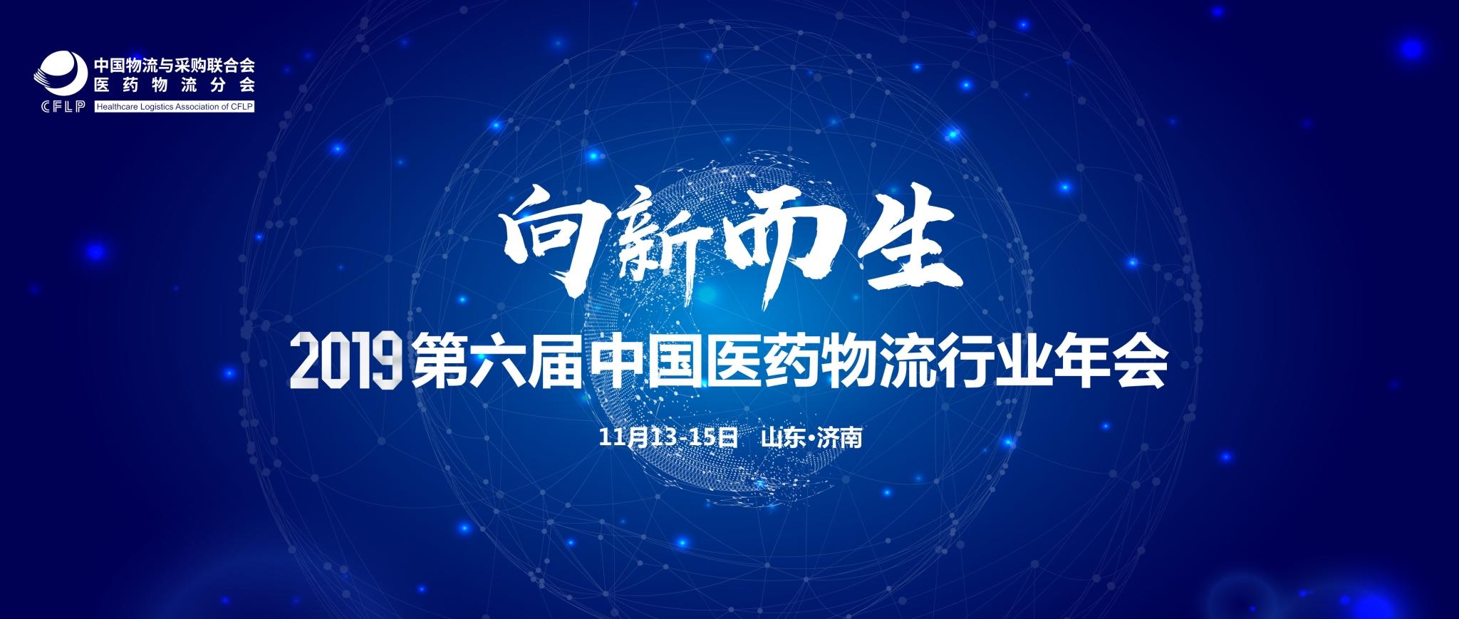2019(第六届)中国医药物流行业 年会