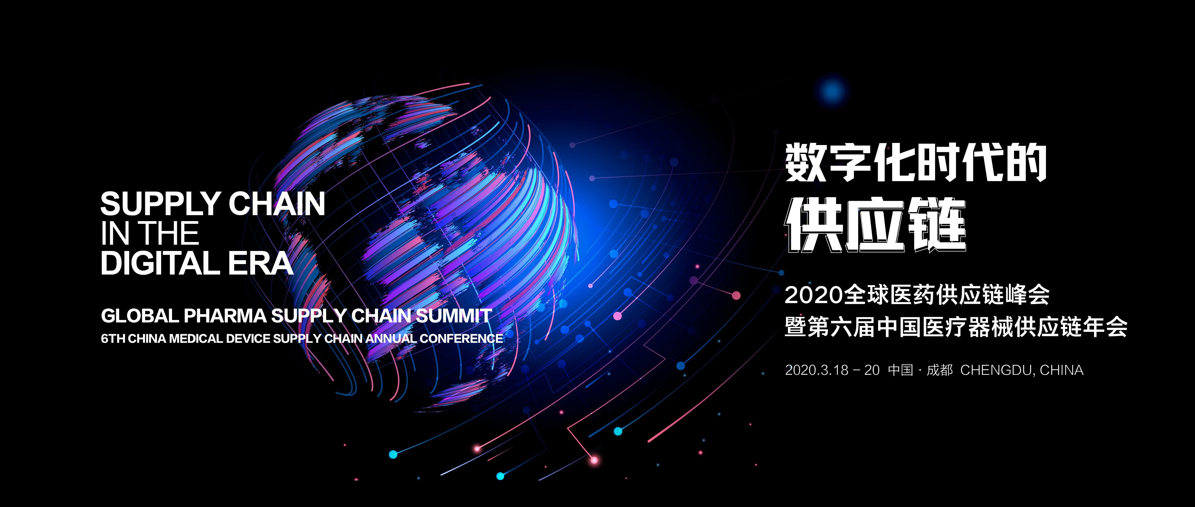 2020 全球医药供应链峰会暨第六届 中国医疗器械供应链年会