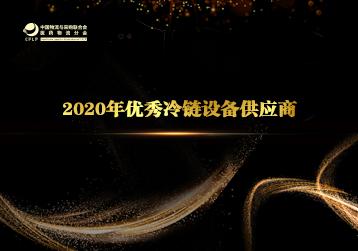 2020年优秀冷链设备供应商评选
