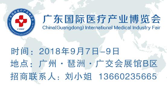 震撼来袭 | 2018广东国际医疗产业博览会