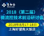 2018(第二届)微流控技术前沿研讨会