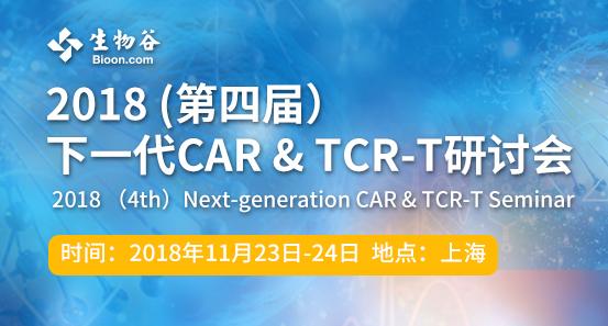 2018 (第四届)下一代CAR & TCR-T研讨会