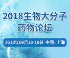 2018生物大分子药物论坛