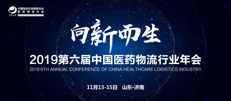 2019第六届医药物流年会